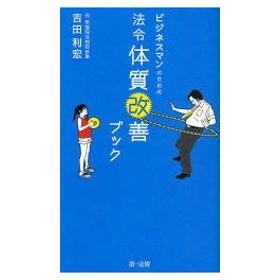 新品本/ビジネスマンのための法令体質改善ブック 吉田利宏/著