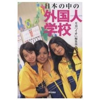 日本の中の外国人学校 / 月刊「イオ」編集部
