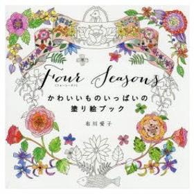 新品本/Four Seasons かわいいものいっぱいの塗り絵ブック 布川愛子/著