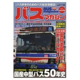 新品本/バスマガジン バス好きのためのバス総合情報誌 vol.64 1964年国内初登場……発展と集約を経て現在に!国産中型バス50年史