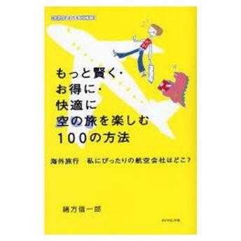 新品本/もっと賢く・お得に・快適に空の旅を楽しむ100の方法 海外旅行私にぴったりの航空会社はどこ 緒方信一郎/著