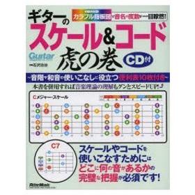 新品本/ギターのスケール&コード虎の巻 カラフル指板図で音名や度数が一目瞭然! 石沢功治/著