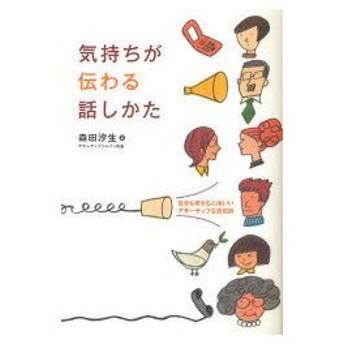新品本/気持ちが伝わる話しかた 自分も相手も心地いいアサーティブな表現術 森田汐生/著