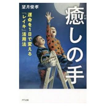 新品本/癒しの手 運命を1日で変える「レイキ」活用法 望月俊孝/著