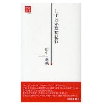 新品本/しずおか歌枕紀行 田中章義/著