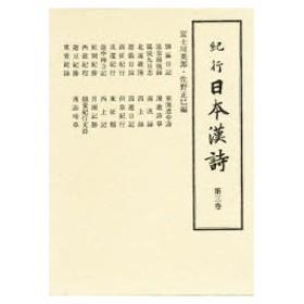 新品本/紀行日本漢詩 第3巻 影印 富士川英郎/編 佐野正巳/編