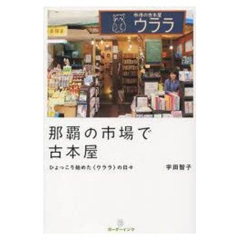 新品本/那覇の市場で古本屋 ひょっこり始めた〈ウララ〉の日々 宇田智子/著