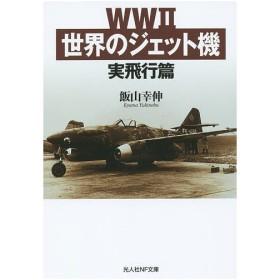 WW2世界のジェット機 実飛行篇 / 飯山幸伸