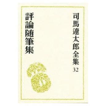 新品本/司馬遼太郎全集 32 評論随筆集 司馬遼太郎/〔著〕