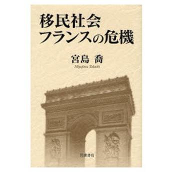 新品本/移民社会フランスの危機 宮島喬/著