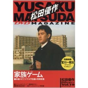 新品本/松田優作DVDマガジン