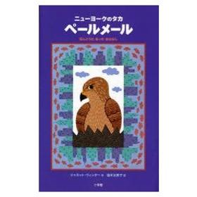 新品本/ニューヨークのタカ ペールメール ほんとうにあったおはなし ジャネット・ウィンター/作 福本友美子/訳