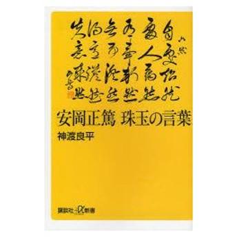 新品本/安岡正篤珠玉の言葉 神渡良平/〔著〕