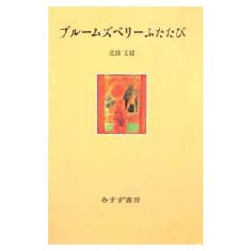 新品本/ブルームズベリーふたたび 北条文緒/〔著〕