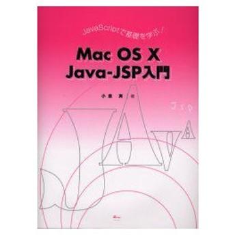 新品本/Mac OS X Java‐JSP入門 JavaScriptで基礎を学ぶ! 小倉実/著