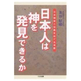日本人は神を発見できるか 日本国家と宗教をめぐる考察 / 茶谷好晴