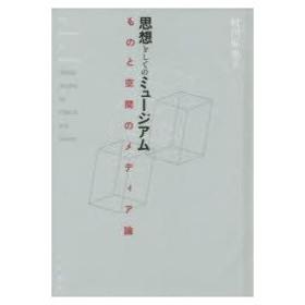 新品本/思想としてのミュージアム ものと空間のメディア論 村田麻里子/著
