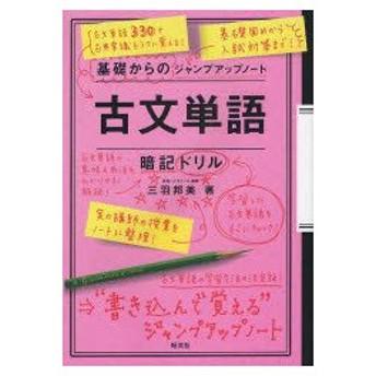 新品本/古文単語・暗記ドリル 三羽邦美/著
