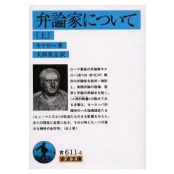 弁論家について 上 キケロー/著 大西英文/訳