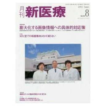 新品本/月刊新医療 第41巻第8号(2014年8月号) 総特集・膨大化する画像情報への具体的対応策 特集・MRI室での吸着事故はなぜ減らない