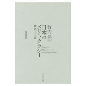 新品本/日本のメリトクラシー 構造と心性 竹内洋/著