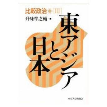 新品本/比較政治 3 東アジアと日本 升味準之輔/著