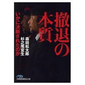 撤退の本質 いかに決断されたのか 森田松太郎/著 杉之尾宜生/著