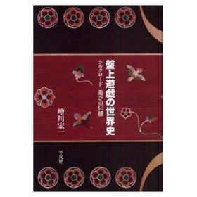 新品本/盤上遊戯の世界史 シルクロード遊びの伝播 増川宏一/著