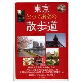 新品本/東京とっておきの散歩道 イデア・ビレッジ/著