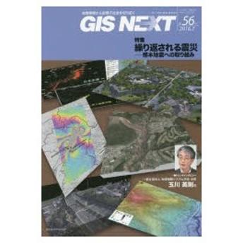 新品本/GIS NEXT 地理情報から空間IT社会を切り拓く 第56号(2016.7) 特集繰り返される震災 熊本地震への取り組み