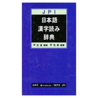 新品本/JPI日本語漢字読み辞典 尹玄重/編著