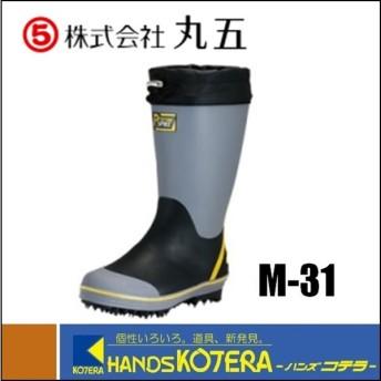 【丸五】プロレインスパイク M-31 長靴