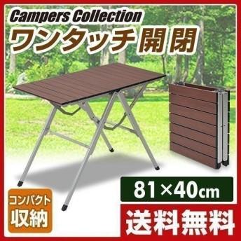 アウトドア 折りたたみテーブル バーベキュー用テーブル キャンプ ローテーブル レジャー 折り畳み OAT-8040(WP)【あすつく】