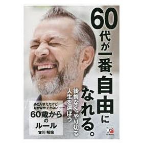 あたりまえだけどなかなかできない60歳からのルール / 古川裕倫