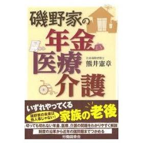 新品本/磯野家の年金 医療 介護 熊井憲章/著