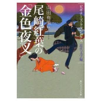 新品本/尾崎紅葉の「金色夜叉」 近代文学編 山田有策/〔著〕