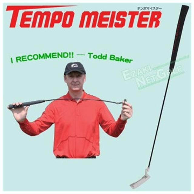 MITインク日本正規品ゴルフパター練習器Tempo Meister PT(テンポマイスターパター)