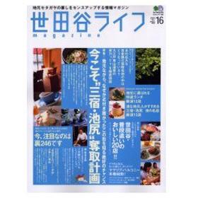 新品本/世田谷ライフmagazine  16