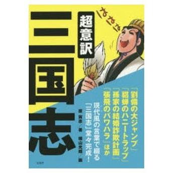 新品本/超意訳三国志 原寅彦/著 横山光輝/画