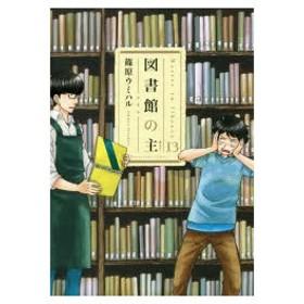 新品本/図書館の主 13 篠原ウミハル/著