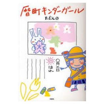 新品本/暦町キンダーガール REKO 著
