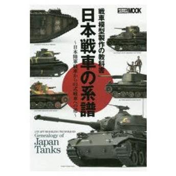 新品本/日本戦車の系譜 戦車模型製作の教科書 日本陸軍戦車から61式戦車への道