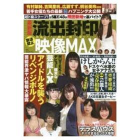 新品本/最新版 流出封印映像MAX   3