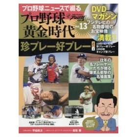 新品本/プロ野球ニュースで綴るプロ野球黄金時代 Vol.13
