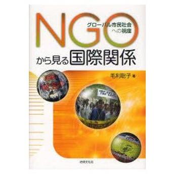 新品本/NGOから見る国際関係 グローバル市民社会への視座 毛利聡子/著