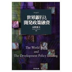 新品本/世界銀行と開発政策融資 本間雅美/著