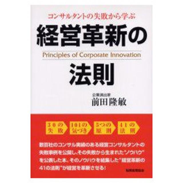新品本/コンサルタントの失敗から学ぶ経営革新の法則 前田隆敏/著