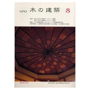 新品本/NPO木の建築 8(2004年4月) 木の建築フォラム/編集