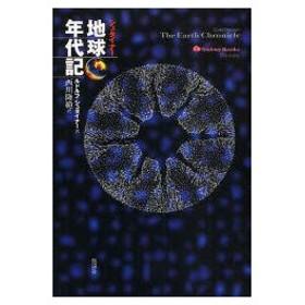 新品本/シュタイナー地球年代記 ルドルフ・シュタイナー/著 西川隆範/訳