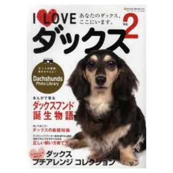 新品本/I LOVEダックス Vol.2 あなたのダックス、ここにいます。